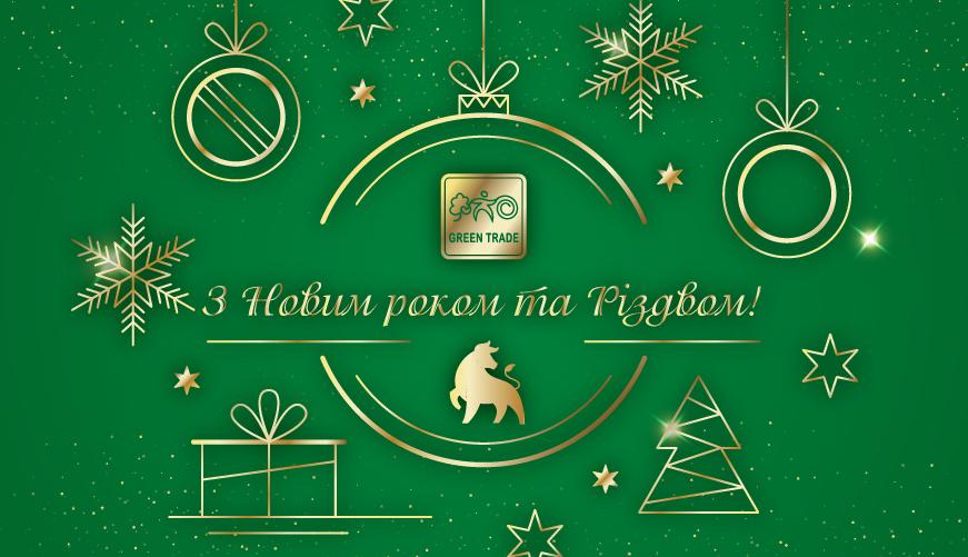 с новым годом компания грин трейд киев украина